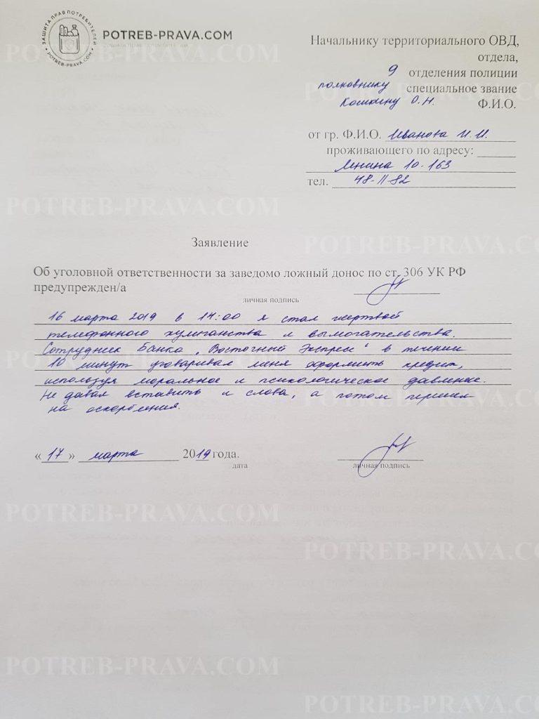Пример заполнения заявления в Полицию по поводу телефонного хулиганства