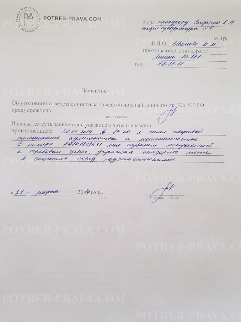 Пример заполнения заявления в Прокуратуру по поводу телефонного хулиганства