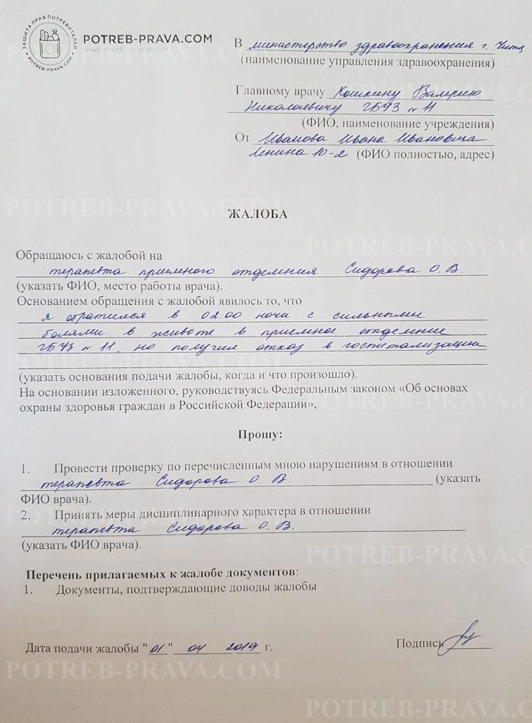 Пример заполнения жалобы на врача в администрацию медучреждения