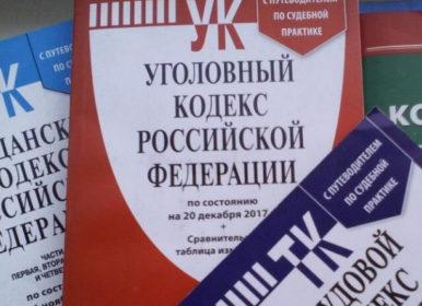 Статья 306 УК РФ: заведомо ложный донос