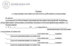 Сокращение штата работников по ТК РФ в 2019 году