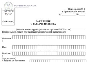 Перечень документов для получение патента иностранному гражданину