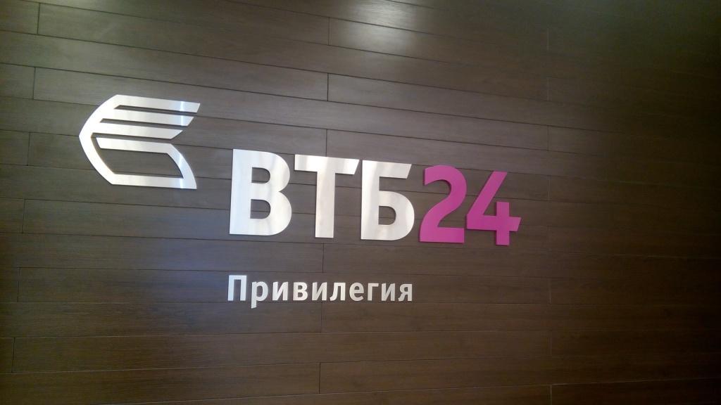 Как изменить номер телефона привязанный к карте втб через банкомат 24