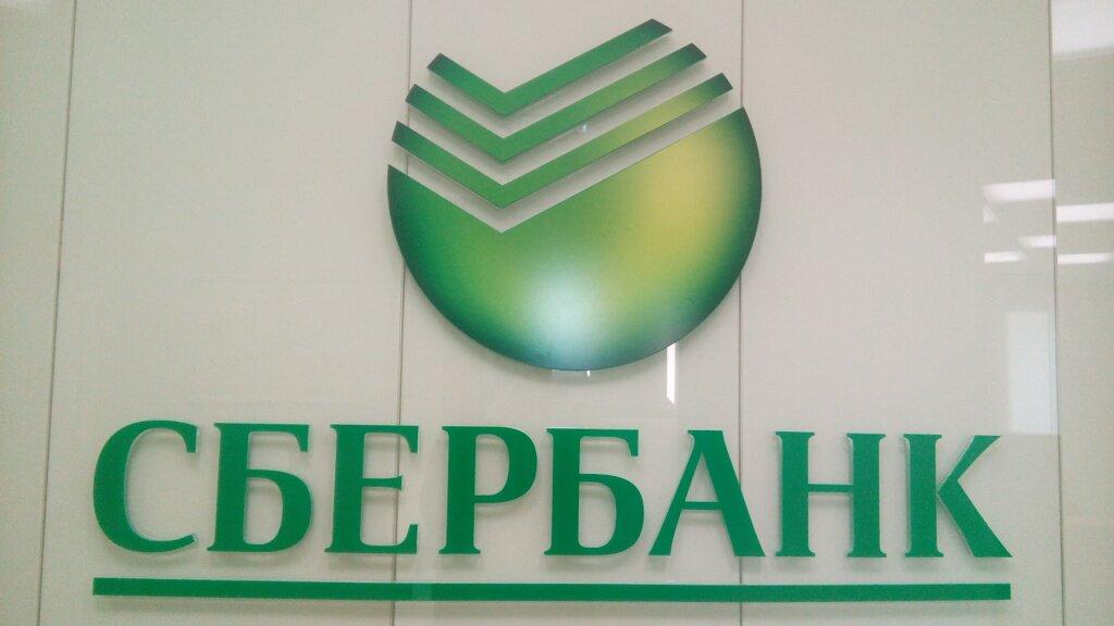 Служба безопасности Сбербанка России: как связаться с отделом, номера телефонов и другие контакты