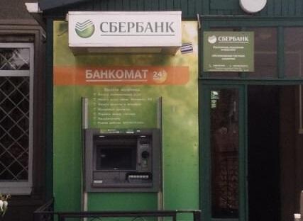 как перевести деньги со сберкнижки на карту сбербанка через банкомат срочно сбербанк онлайн заявка на кредит наличными оформить онлайн