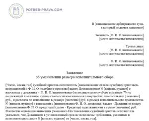 Изображение - Как отменить исполнительный сбор судебных приставов Iskovoe-zayavlenie-ob-umenshenii-ispolnitelnogo-sbora-300x244