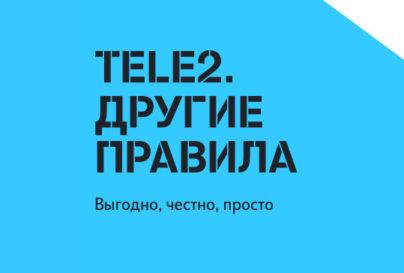 теле 2 взять в долг 50 рублей