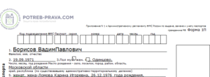 Мфц елец паспортный стол документы для замены паспорта в 45 лет в2019
