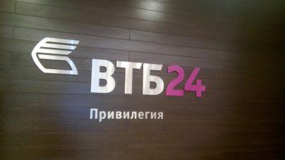 Жалоба на банк ВТБ 24
