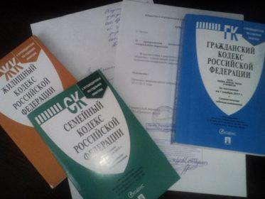 консультация юриста по зао
