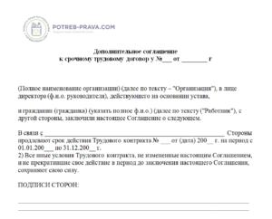 Выплаты при прекращении срочного трудового договора: суммы компенсации, статья, расчет
