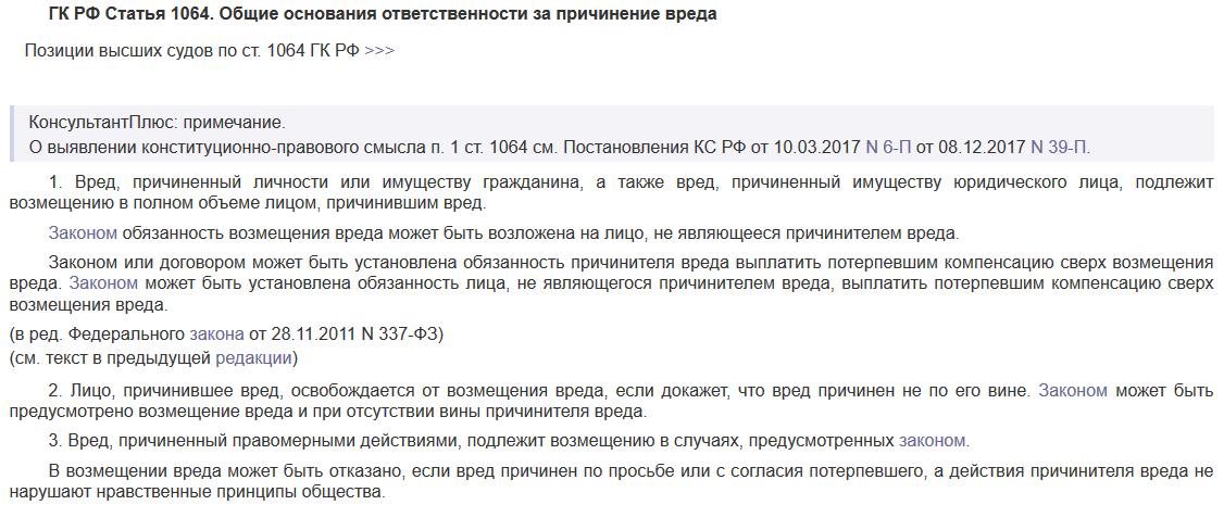 1083 гк рф судебная практика