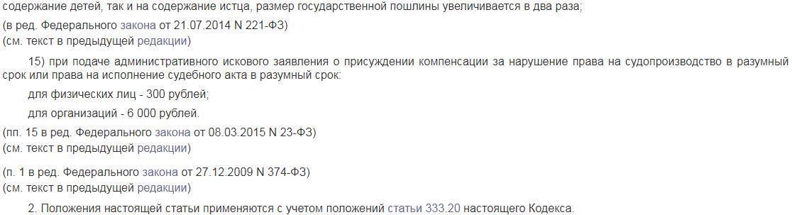 Статья 395 Гражданского кодекса Российской Федерации.