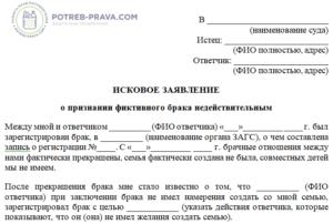 Исковое заявление о признании фиктивного брака недействительным (образец)