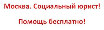 SocMosUrist.ru - помощь Социального юриста в Москве!